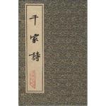 【新书店正版】千家诗,李梦生,汉语大词典出版社9787543207189