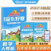 阳光同学全优好卷五年级下册数学同步试卷人教版 2021春新版