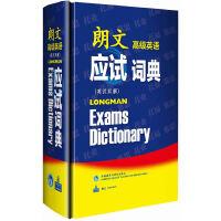 朗文高级英语应试词典(英汉双解)――权威品牌,助力各类英语考试的独具匠心之作