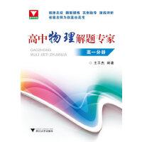高中物理解题专家(高一分册)(规律总结,题型提炼,范例指导,演练评析,省级名师为你直击高考)