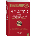 高尔夫红宝书(20周年纪念版)一本轰动了世界高球领域的教练笔记!传奇教练哈维o彭尼克60年心血之作,全世界高尔夫球迷心中的《圣经》!