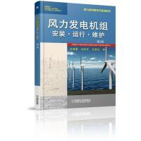 风力发电机组安装・运行・维护 第2版