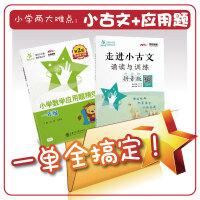 走进小古文・诵读与训练(拼音版)+小学数学应用题精练(一年级)(第2版)(套装共2册)
