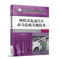 增程式电动汽车动力总成关键技术 徐忠四 新能源汽车研究与开发丛书机械工业出版社全新正版