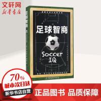 足球智商 北京科学技术出版社