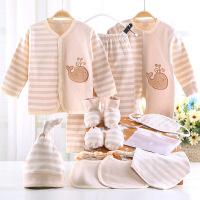 贝萌 新生儿礼盒装保暖彩棉婴幼儿纯棉套装 婴儿刚出生宝宝用品鲸鱼款