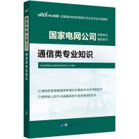 中公教育2021国家电网公司招聘考试用书:通信类专业知识(全新升级)