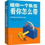 正版包邮 给你一个队伍看你怎么带 如何带队伍管理员工基础实用的畅销管理类书籍团队员工人员激励管理带团队带队伍企业管理书