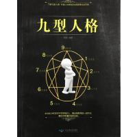 【旧书二手书8成新】九型人格 骆宾 北京燕山出版社 9787540244477