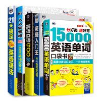 正版英语套装5册 21天搞定英语语法+人人学音标+英语口语900句+英语入门王+15000英语 零基础入门自学单词口语