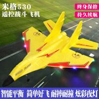 遥控飞机战斗机航拍耐摔泡沫模型电动航模无人超大滑翔机儿童玩具