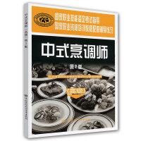 中式烹调师(高级)(第二版)―辅导练习