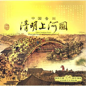 新华书店原装正版中国民族音乐中国音画清明上河图LP 简介 书评 在线