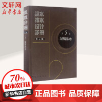 给水排水设计手册(第3版)第5册 城镇排水 中国建筑工业出版社