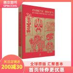 【Sendpoints】东方元素与设计 CHINESE MOTIFS IN CONTEMPORARY DESIGN 英文原版 中国传统古典图形图案设计 纹样素材 平面设计书籍