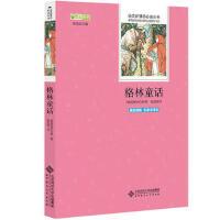 语文新课标必读丛书--格林童话 [德国]格林兄弟 9787303175222