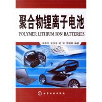 【新书店正版】聚合物锂离子电池,吴宇平 等,化学工业出版社9787502595685