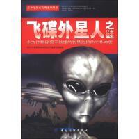 青少年探索发现系列丛书-飞碟外星人之谜