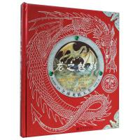 龙之魅影:全球龙族大全【正版图书 绝版旧书】