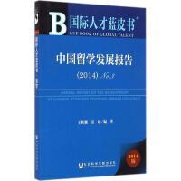 中国留学发展报告(2014)(2014版)NO.3 王辉耀,苗绿 编著