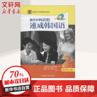 首尔大学零起点速成韩国语2同步练习册(MP3版) 韩国首尔大学语言教育院 著;南燕 译