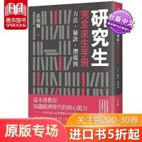 【现货正版包邮】研究生完全求生手册:方法、秘诀、潜规则/彭明辉/联经出版