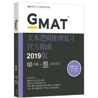 新东方:GMAT官方指南(语文02019版