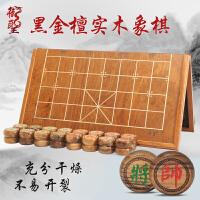 象棋折叠木质象棋盘套装黑金檀实木中国象棋子部分地区