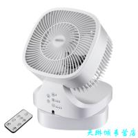 电风扇循环扇涡轮家用遥控负离子空气对流扇遥控学生扇静音 白色