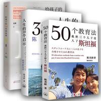 人生的38个启示陈美龄自传+50个教育法我把三个儿子送入了斯坦福+给孩子的50堂情商课 3册 人物自传陈美龄 好的方法
