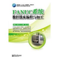 【新书店正版】FANUC系统数控铣床编程与加工 许云飞 电子工业出版社