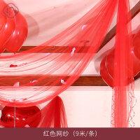 婚房装饰新房拉花纱幔创意结婚用品浪漫婚房装饰楼梯扶手纱幔纱球