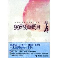 9999滴眼泪:那些跟青春记忆有关的美,陈升,接力出版社9787544809108