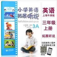 小学英语拓展听说 三年级学期 3A 与英语上教牛津版教材配套深圳3年级上册适用 上海教育出版社 扫码听力97875444