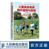 儿童身体素质提升指导与实践 新版 青少年体能训练指导大全 少儿体能培训机构教程教材 儿童健身身体素质提升书籍