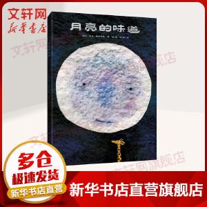 月亮的味道 二十一世纪出版社