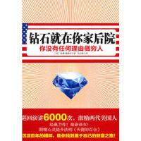 钻石就在你家后院9787513303323 (美)康维尔 ,吴云粒 新星出版社