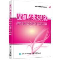 MATLAB R2016a控制系统设计与仿真:MATLAB仿真应用精品丛书 9787121333620 邓奋发 电子工