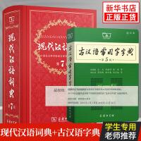 现代汉语词典第7版+古汉语常用字字典第五5版缩印本 现代汉语词典新版商务印书馆正版套装全2册 现古代词典初中高小学生字