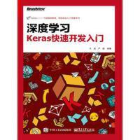 Keras快速开发入门 正版 9787121318689