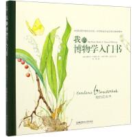 我的花卉书(精)/我的博物学入门书