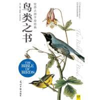 世界大师手绘经典鸟类之书(仅适用PC阅读)