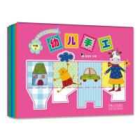 幼儿手工课堂系列(全六册)
