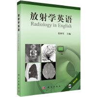 放射学英语(光盘版)