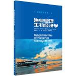 渔业管理生物经济学