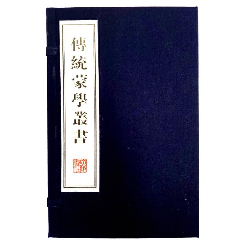 传统蒙学丛书(繁体竖排 宣纸线装 套装共2册)
