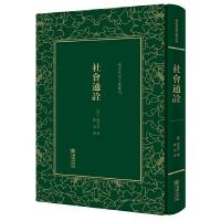 社会通诠――清末民初文献丛刊
