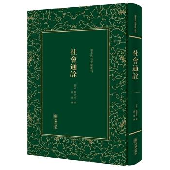 """社会通诠——清末民初文献丛刊 根据西方政治学经典著作译作;""""严译八大名著""""之一; 在中国近代思想界产生巨大影响和冲击;研究中国近代思想史的重要资料。"""