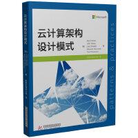 云计算架构设计模式