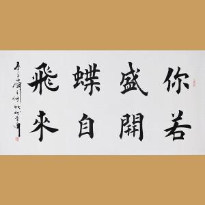 中国著名书法家孙金库先生楷书作品――你若盛开 蝶自飞来